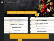 Готуємо разом - покрокові рецепти з фото! (Украина, Киевская область, Киев)