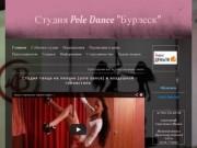 """Студия POLE DANCE в Нижнем Тагиле - """"Бурлеск"""""""