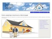 Квартиры посуточно в Волгограде (Волгоградская область, г. Волгоград, +7-917-641-17-88)
