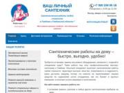 Вызов сантехника на дом - установка, ремонт, замена, сантехнические услуги в Тамбове