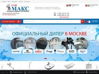 Компания «СанМакс» является одной из самых крупных и основных поставщиков сантехники, инженерной и бытовой, комплектующих в Москве и московской области. (Россия, Московская область, Москва)