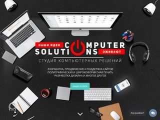 Computer Solutions | Студия компьютерных решений - Разработка продающих сайтов.