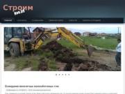 Строительство домов в Новгородской области (Россия, Новгородская область, Великий Новгород)