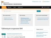 Creativeconomy.ru