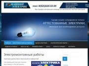 Услуги электрика в Железнодорожном (Россия, Московская область, Железнодорожный)