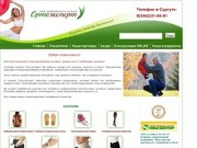 Ортоэксперт - сеть ортопедических салонов