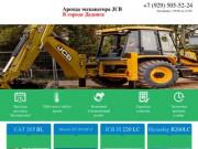 Экскаватор Дедовск, аренда экскаватора JCB в городе Дедовск