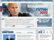 Сайт Владимира Путина - Путин 2012 (Создание и поддержка данных интернет-страниц оплачены из избирательного фонда кандидата на должность Президента Российской Федерации Владимира Путина)