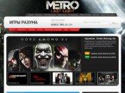 """Интернет магазин """"Игры Разума"""" - Игры для PC, PS3, Xbox, Wii, PSP, Vita, Антивирусы"""