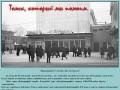 Томск. Фотографии 1965—1980 годов и современные