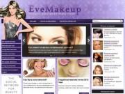 Вечерний макияж - EveMakeup.ru