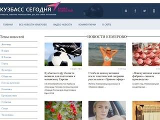 Новости Кемерово, свежие и актуальные события в Кемерово сегодня, Кузбассе