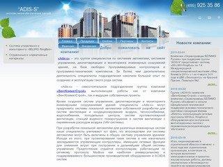 Adis-s.ru