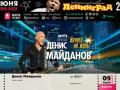 Билеты на концерты в Омске - Mister Ticket