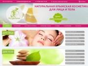 Крымская натуральная косметика|| Магазин Эко-косметичка eco-beautic.ru