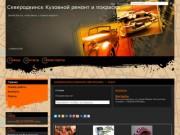 Кузовной ремонт и покраска авто в Северодвинске (+79095515785)