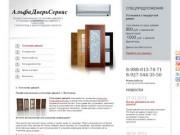 Установка межкомнатных дверей професссионалами. Оформление документально установки дверей для предоставлении гарантии. Скидки.