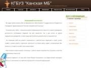 Канская МБ