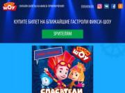 Фикси - ШОУ (Онлайн билеты на фикси-приключения! Fixishow.ru)