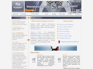 ICWMT - Иркутский центр WebMoney Transfer. Webmoney Иркутск.