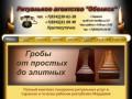 """Ритуальное агентство """"Обелиск"""""""