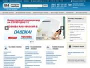 044 - интернет-магазин бытовой техники в Киеве