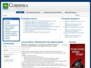 Sobinka.ru