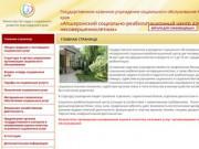 Апшеронский социально-реабилитационный центр для несовершеннолетних