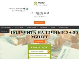 Скупка наручных часов в Москве - Часовой ломбард