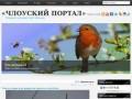 «ЧЛОУСКИЙ ПОРТАЛ» - Первый сельский сайт Абхазии