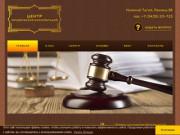 Центр юридических консультаций