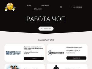 Работа вакансии (Россия, Московская область, Москва)