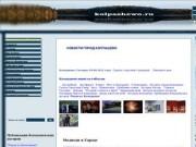 Колпашево. Информационный портал города Колпашева, новости колпашево
