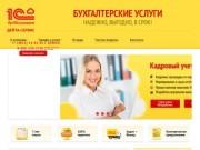 Сайт компании бухгалтерских услуг: бухучет, бухобслуживание в Брянске