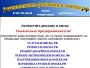 Размещение интернет-рекламы в Омске
