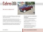 Поможем создать неповторимый кабриолет - тел. 8-4752-202-482 г. Тамбов