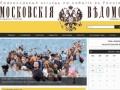"""""""Московскiя Въдомости"""" - Православный взгляд на события в России и в мире."""