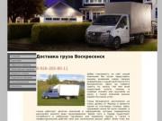 Доставка груза в городе Воскресенск, низкие цены.