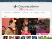 Центр социальной помощи семье и детям города Богдановича