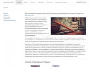 Интернет-магазин бритвенных принадлежностей в городе Сочи. БритваСочи.RU (Россия, Краснодарский край, Сочи)