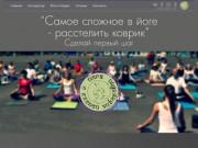 Йога Сосновоборск | инструтор Елена Зиборова
