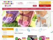 """Интернет-магазин детской обуви """"Модный каблучок"""" / Интернет магазин """"Модный каблучок"""""""