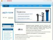 """Фирменный магазин """"aquashop"""", реализует продукцию самых известных и крупных фирм, работающих в отрасли водоочистки и водоподготовки. (Другие страны, Другие города)"""