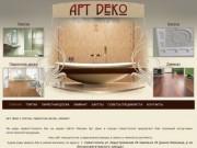 Арт Деко | плитка, паркетная доска, ламинат