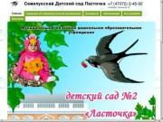 Семилукский Детский сад Ласточка  –