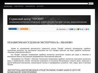 Экспертиза телефонов, компьютерной и бытовой техники,  электроники в Иваново - СЦ