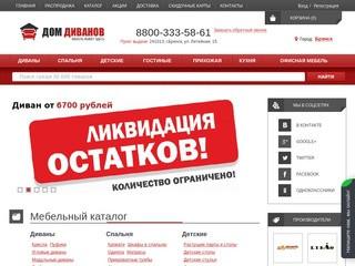 Заказать мебель в Брянске по выгодной цене - Дом Диванов