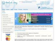 Стоматология в Одинцово - Стоматология в Одинцово 8 (495) 973-00-19