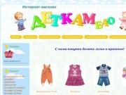 Интернет магазин «Деткам ЕАО»