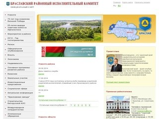 Braslav.vitebsk-region.gov.by